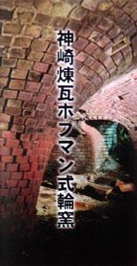 神崎煉瓦ホフマン式輪窯